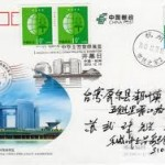 A POSTCARD FROM CHINA THE IMPORTER